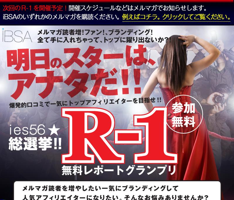 角谷亮からのお知らせ「R-1開催」R-1画像